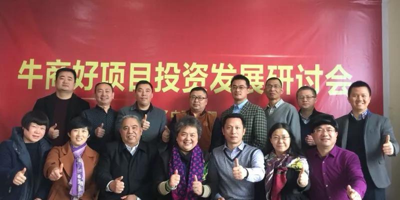 热烈庆祝六和义快餐项目发展投资研讨会圆满成功