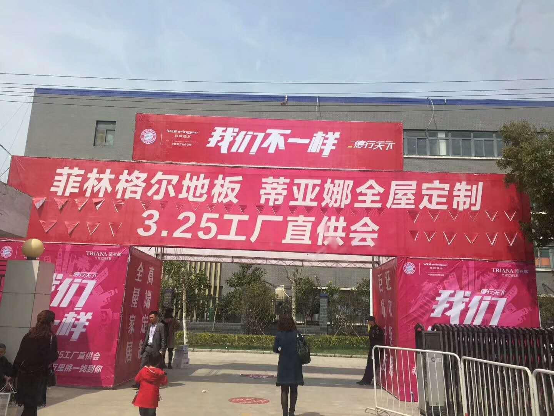 安徽六和义恭祝菲林格尔肥东工厂直供会圆满成功