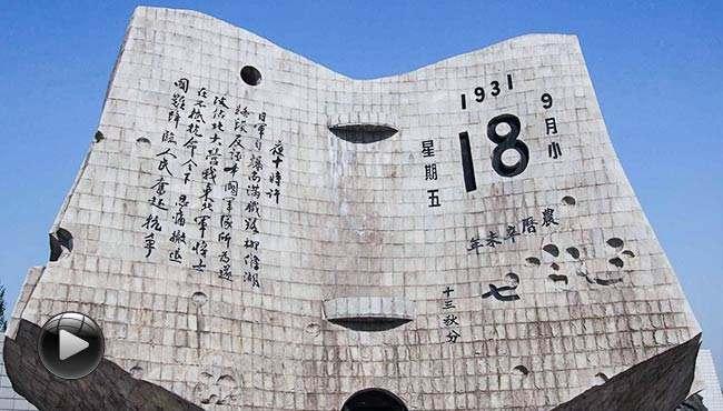 918勿忘国耻:六和义的中国梦!
