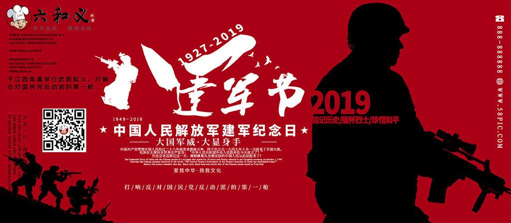 六和义|八一建军节,向我们的英雄致敬!