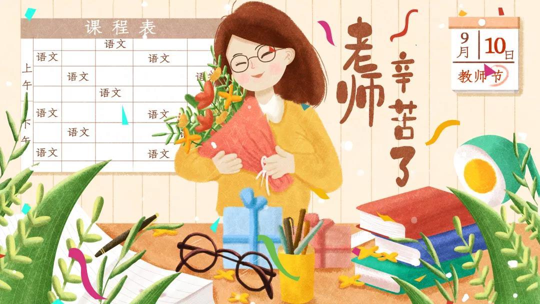 六和义|教师节致以老师们心底最真挚的敬意!
