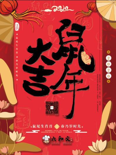 六和义快餐 | 春节放假通知