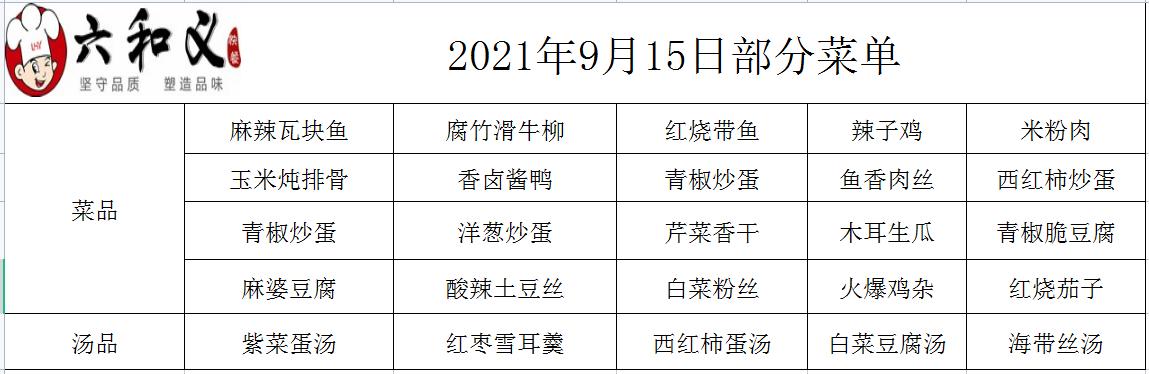2021年9月15日部分菜单展示