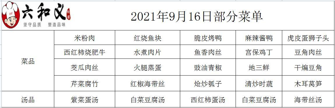 2021年9月16日部分菜单展示